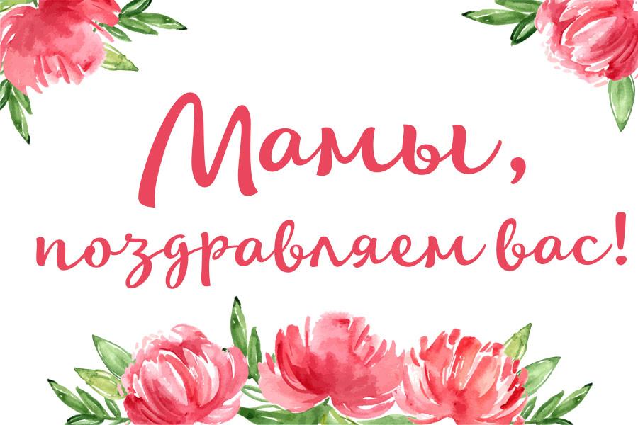 Поздравление с Днём матери!